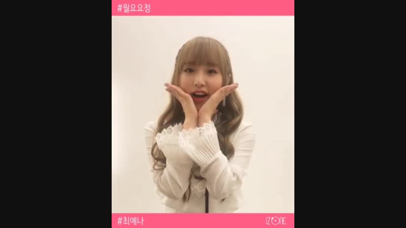 181112 IZONE instagram update with Yena