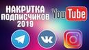 НАКРУТКА ПОДПИСЧИКОВ ИНСТАГРАМ, ЮТУБ, ТЕЛЕГРАММ, ВКОНТАКТЕ 2019