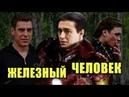 Железный человек (Бригада) [Русский трейлер]