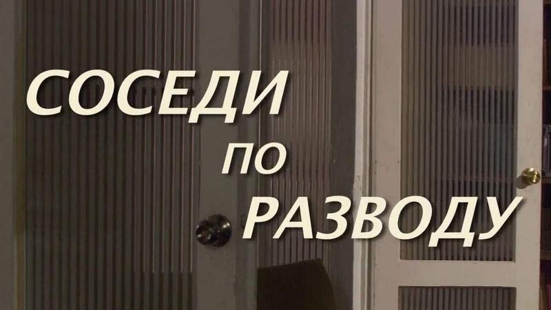 Соседи по разводу русские мелодрамы фильмы новинки семейное кино