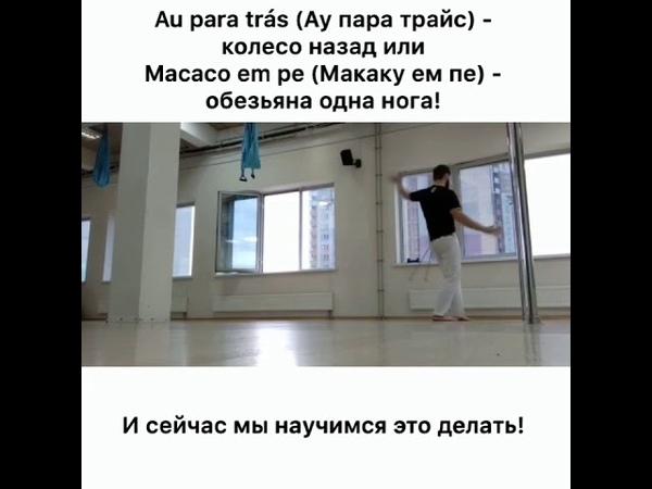 Capoeira technique. Ep.35: Au para trás (Ау пара трайс) - колесо назад!