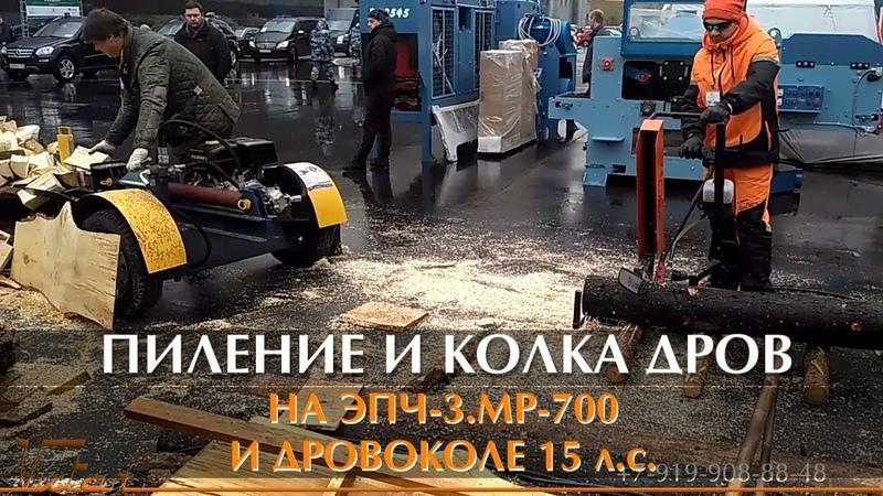 Пиление и колка дров на ЭПЧ-3.МР-700 и дровоколе 15 л.с.