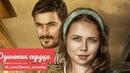Одинокие сердца - 08 серия рус_суб