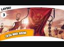 Total War: Arena - Германик в деле!