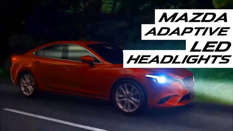 Mazda Adaptive LED Headlights (ALH) - сравнение с обычным светом