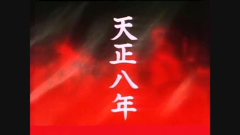 Чёрный лев/Jigen Sengokushi: Kuro no Shishi - Jinnai Hen (OVA) (1992)