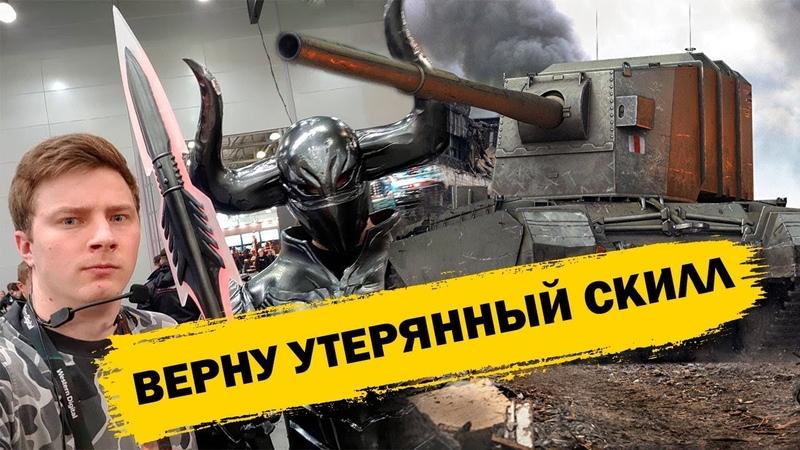 Evil Granny - КАК ВЕРНУТЬ УТЕРЯННЫЙ СКИЛЛ | WoT | World of Tanks