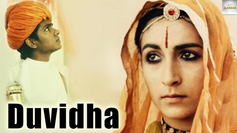 Duvidha 1973 | Eng Subtitle | दुविधा 1973 | Ravi Menon, Raisa Padamsee Movie | Directed by Mani Kaul