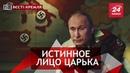 Спецоперация с Новичком провалилась, Вести Кремля С