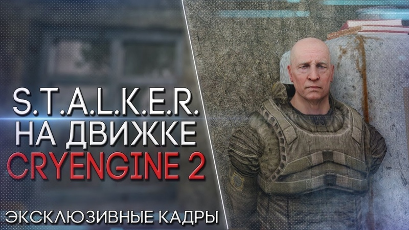 S.T.A.L.K.E.R. НА ДВИЖКЕ CRYENGINE 2   LEGACY OF TIMES   ЭКСКЛЮЗИВНЫЕ КАДРЫ