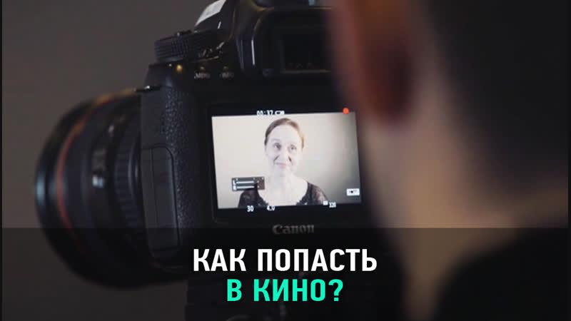 СТАНЬ КИНОАКТЁРОМ