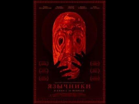 «Язычники» фильм россия