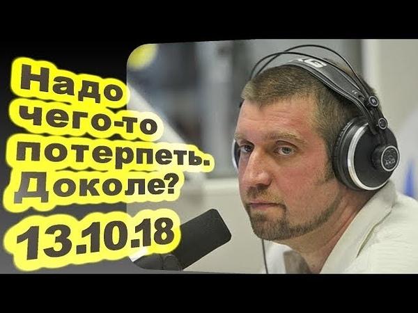 Дмитрий Потапенко - Надо чего-то потерпеть. Доколе? 13.10.18