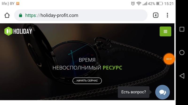 Holiday-profit.com Отличный проект