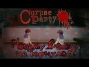 ПОЧЕМУ САТОШИ НЕ ВЕРНУЛСЯ В РЕАЛЬНЫЙ МИР? | Corpse Party: Tortured Souls [СПОЙЛЕРЫ] (Лана Новак kiwidance lananovakk)