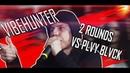 2 РАУНДА VIBEHUNTER vs PLVY BLVCK