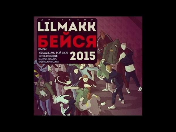 Lil'MakK Бейся Полный альбом 2015
