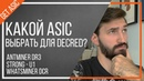 Какой выбрать асик для монеты Decred Antminer DR3 Strong U1 Whatsminer M10