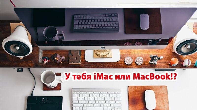 У тебя iMac или MacBook!? Тебе точно пригодиться
