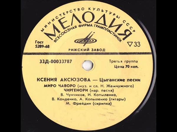 Ксения Аксюзова - Цыганские песни (сторона А)