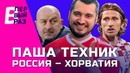 В ПЕРВЫЙ РАЗ Паша Техник Россия Хорватия