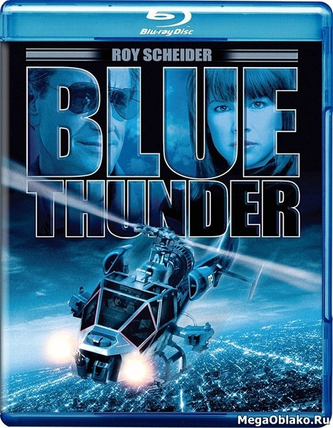 Голубой гром / Blue Thunder (1982/BDRip/HDRip)