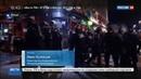 Новости на Россия 24 В Кельне вынесли приговор россиянам за нападение на испанцев