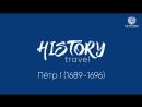 History travel - 1 выпуск - Петр I. Начало