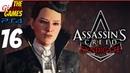 Прохождение Assassin's Creed: Syndicate (Синдикат) на Русском [PS4] - 16 (Убийство в Тауэре)