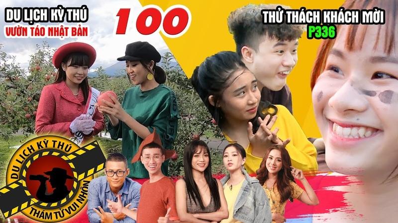NHỮNG THÁM TỬ VUI NHỘN 100 UNCUT | Liêu Hà Trinh đọ sắc HOA HẬU TÁO - P336 nhận thử thách của Fan