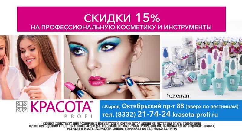 13 апреля 2019 День Рождения магазина КРАСОТА profi на Октябрьском пр-те 88 (вверх по лестницам)
