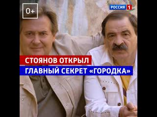 Стоянов раскрыл секрет «Городка» — «Судьба человека» — Россия 1