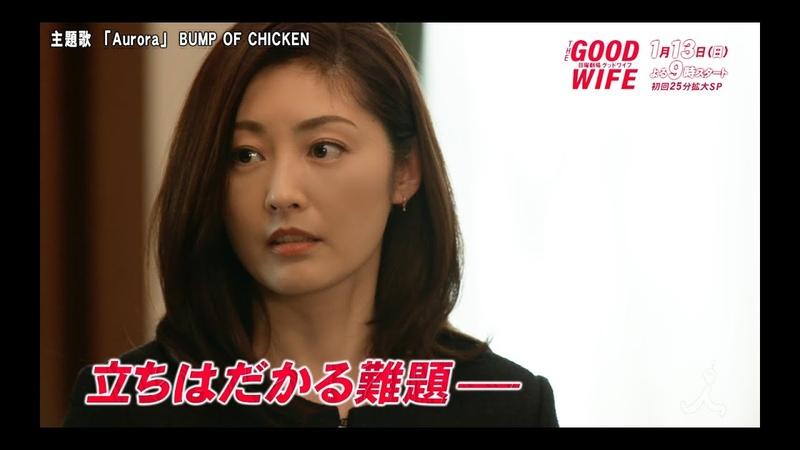 Трейлер Хорошая жена Япония