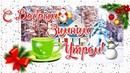Хорошего Вторника! С Добрым Зимним Утром!