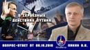 Валерий Пякин. О серьёзных действиях Путина
