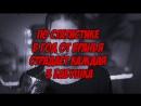 [Nastya Miani] О ЧЕМ ДУМАЮ / ЧТО ГОВОРЮ / СКЕТЧ