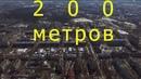 Полет на Квадракоптере Ногинск