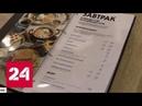 Заварите нам лапшу: только ФАС заметил падение цен в кафе аэропортов - Россия 24