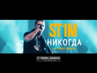 "ST1M - Никогда (ft. Liquit Walker) (Fan-video) (Паблик ""Чисто Рэп"" VK)"
