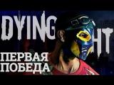 Стрим Dying Light: Bad Blood - Королевская битва с зомби