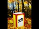 Осенняя Сода