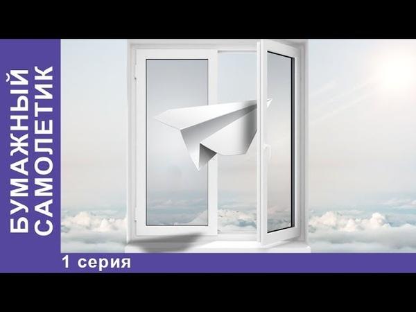 Бумажный Самолетик. 1 серия. Мелодрама 2018. Сериал Star Media