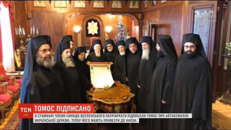 Остаточно оформлений всі члени Синоду Вселенського патріархату підписали Томос про автокефалію
