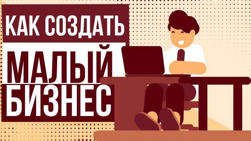 Как создать малый бизнес. Создать свой бизнес в интернете с нуля. Как создать удаленный бизнес | Евгений Гришечкин