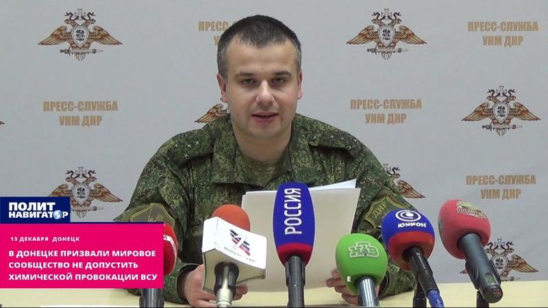 В Донецке призвали мировое сообщество не допустить химической провокации ВСУ