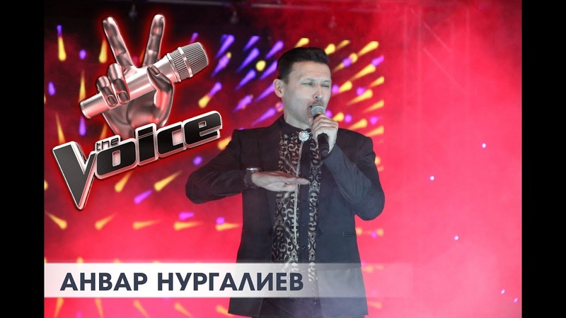 Анвар Нургалиев на ШОУ ГОЛОС