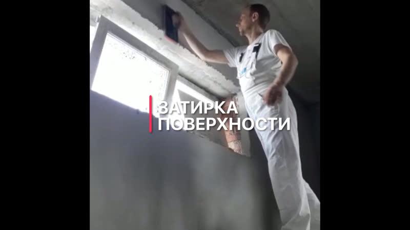 Оштукатуривание стен механизированным способом