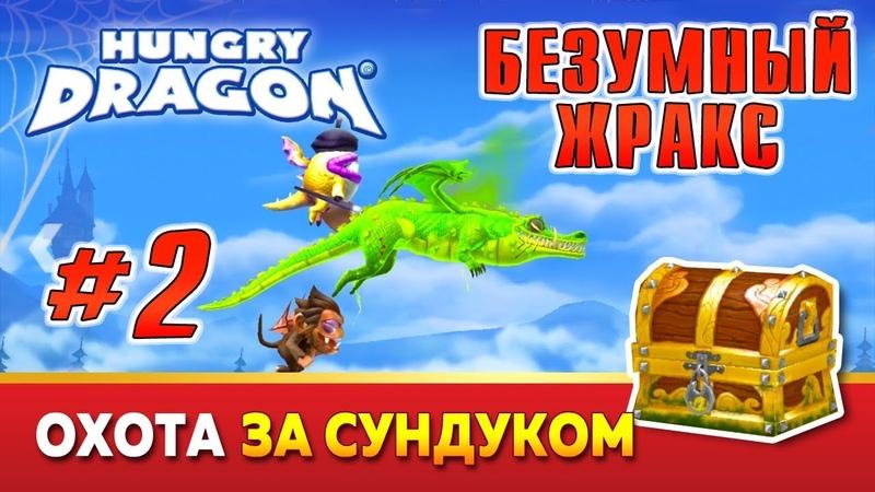 Hungry Dragon™. Голодный Дракон. Безумный Жракс 2 серия.