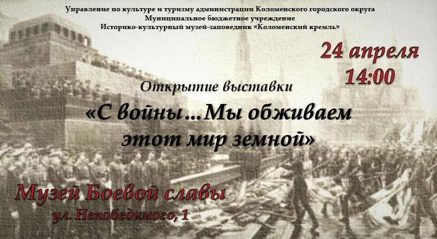 Открытие выставки «С войны…Мы обживаем этот мир земной»