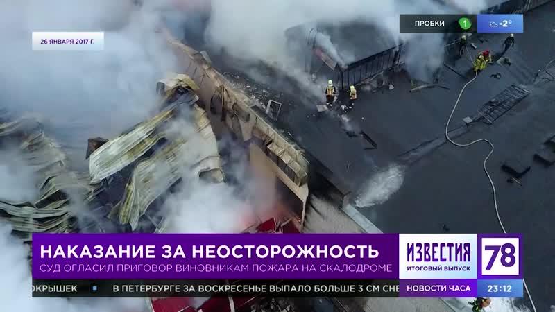Суд огласил приговор виновникам пожара на скалодроме